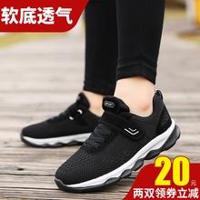 夏季防ge软底健步鞋ju妈鞋网面舒适男爸爸中老年运动鞋