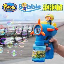 宝宝电ge泡泡枪玩具ju啵乐乐宝宝全自动吹泡泡水补充液