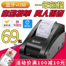 真的语ge外卖打印机ju接单无线蓝牙58美团百度饿了么外卖接单神器热敏票据(小)型便