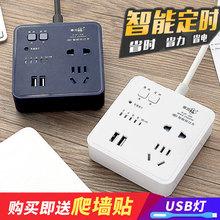 智能防ge充USB插te定时预约插板创意插排多功能桌面拖接线板