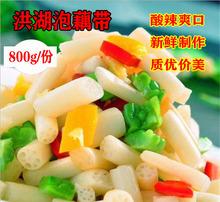 湖北荆ge特产泡藕带tu尖新鲜洪湖藕带酸辣下饭咸菜泡菜400g*2