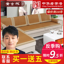 黄古林ge藤座垫沙发ya简约夏天防滑加厚透气椅垫定做