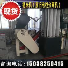 干式环ge电线塑料皮ya米机全自动通讯光缆线汽车U线分离铜米