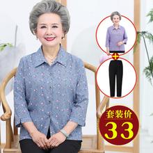 妈妈春ge两件套中老yi女长袖夏装老的上衣服套装春秋奶奶衬衣