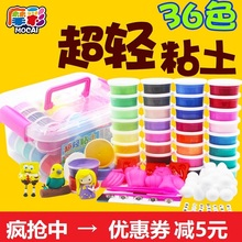 超轻粘ge24色/3zi12色套装无毒彩泥太空泥纸粘土黏土玩具