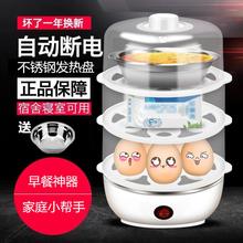 早餐神ge 煮蛋器自zi多功能大容量家用迷你煮鸡蛋羹机