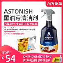 Astgenish艾de口厨房油污清洁剂抽油烟机清洗剂强力除油污清洁