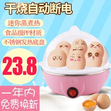 煮蛋器ge奶家用迷你ge餐机煮蛋机蛋羹自动断电煮鸡蛋器