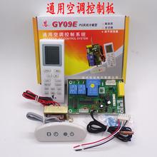 挂机柜ge直流交流变ge调通用内外机电脑板万能板维修板控制板