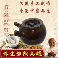 传统中ge壶煎药罐陶ge土砂锅养生明火茶煲熬药茶罐土锅土沙煲