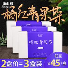 3盒装ge康尔福橘红gu薄荷甘草橘红栀子茶草本化州养生茶