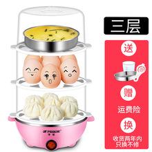 半球YgeZDQ1煮hu层家用不锈钢煮蛋机多功能自动断电
