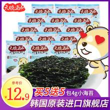 天晓海ge即食 韩国hu紫菜即食 宝宝无添加12g