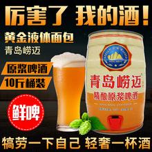 山东特ge青岛崂迈原hu5L10斤桶装全麦精酿啤酒生扎啤大桶