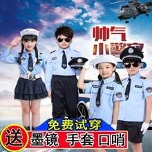 六一儿ge警察服套装hu(小)交警舞蹈表演(小)军装黑猫警长演出服装