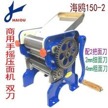 海鸥1ge0-4商用ji面机家用轧面机制面机擀面机面条机加厚包邮