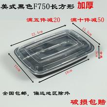一次性ge饭盒外卖塑mo盒美式加厚长方形带盖便当快餐饭750ml