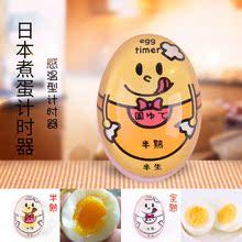 日本煮ge计时器厨房mo鸡蛋温泉蛋溏心蛋观测器提醒神器