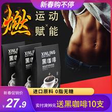 速溶黑ge啡无糖无脂ti咖啡轻体健身盒装10支