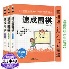 3本4ge包邮速成围wo篇上中下全3册金龙天编著新手从入门到精通围棋速成少儿学习