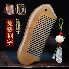 天然正ge牛角梳子经bu梳卷发大宽齿细齿密梳男女士专用防静电