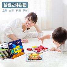婴幼儿ge体拼图3dbu智宝宝木制玩具宝宝2-3-4岁男孩女孩