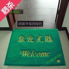 丝圈欢ge光临门垫迎ci垫绿色防滑塑胶地毯脚垫超市进门垫蹭土