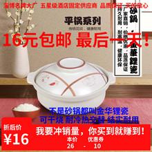 金华锂ge煲石锅淄博gu耐高温煲汤陶瓷明火家用燃气平锅