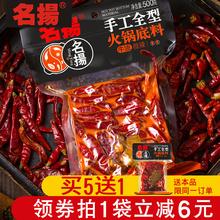 名扬牛ge手工全型5gu四川重庆麻辣冒菜干锅红味微辣