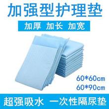 成的护ge垫80x9bo老的纸 尿垫产妇 尿布垫老年尿片 床垫