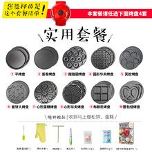 麦子厨ge(小)红锅多功bo蛋卷机华夫饼机松饼机  自选烤盘