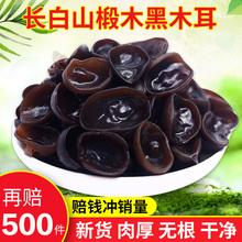 新货东ge500g(小)bu货特产长白山秋木耳东宁无根(小)耳