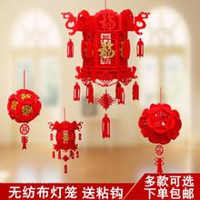 创意结ge无纺布灯笼bu置喜字大红宫灯福字新房装饰花球挂饰