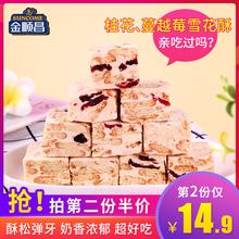 金顺昌ge越莓桂花雪bu红传统糕点奶芙零食(小)吃休闲食品