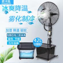 工业喷ge风扇大功率bu冷雾化加冰湿降温商用户外超大型落地扇