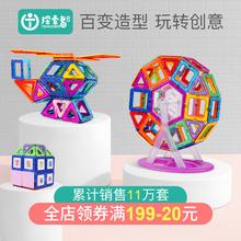 磁力片ge木宝宝益智fa吸铁石玩具男孩智力女孩动脑多功能拼装