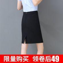 春夏职ge裙黑色包裙lu装半身裙西装高腰一步裙女西裙正装短裙