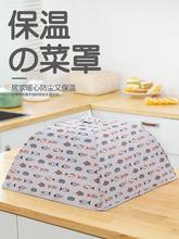 家用保ge菜罩冬季加lu可罩菜食物剩菜盖饭菜罩子防尘