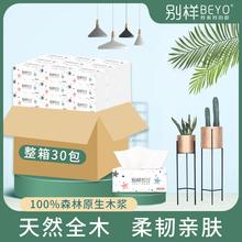 30包ge样繁星原木lu包抽纸家用实惠装整箱餐巾纸面巾纸