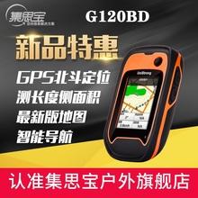 集思宝ge120BDlu持机户外导航仪经纬度gps定位器GIS坐标采集器