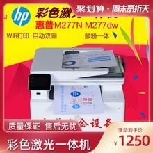 惠普Mge77dw彩ta打印一体机复印扫描传真双面办公家用M281fdw