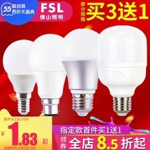 佛山照geLED灯泡si螺口3W暖白5W照明节能灯E14超亮B22卡口球泡灯