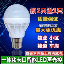 ledge控灯泡插口si丝b22卡口感应灯楼道led智能声光控节能灯