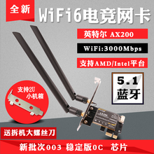 [gemj]Intel WIFI6
