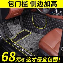 全包围丝圈汽车脚垫专用于新骐达颐ge13逸逍客er威阳光蓝鸟