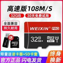 维欣高ge内存卡32er内存卡移动储存卡SD卡32G行车记录仪专用TF卡32GB