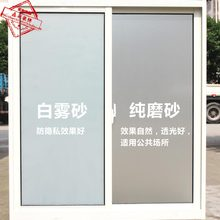 纯白磨ge无胶静电玻er透光不透明卫生间浴室移门防晒