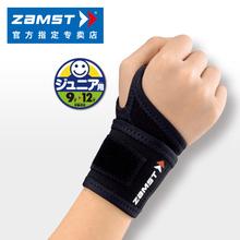 日本ZAMST赞斯特护腕ge9童护腕Jerr 防滑护具网球篮球羽毛球护腕