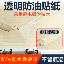 顶谷透ge厨房瓷砖墙er防水防油自粘型油烟机橱柜贴纸