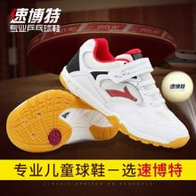 速博特2020儿童乒乓球鞋男运动鞋专ge15训练鞋er鞋透气防滑